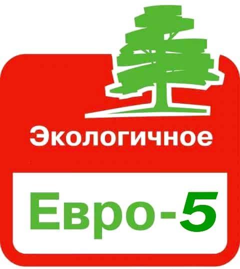 Дизельное топливо ЕВРО 5 в Голд Бренд